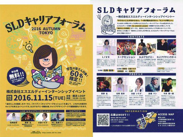 SLD_4_SLDキャリアフォーラム